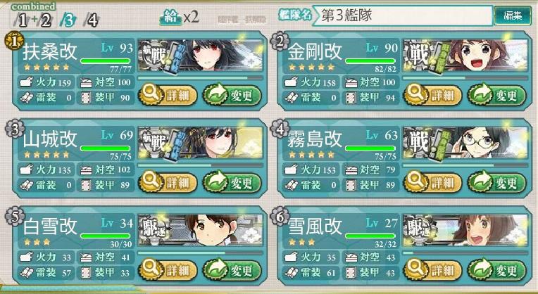 時第三支援艦隊エンド