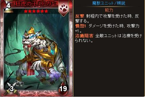 狂虎の王エドガー