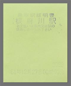 乗車証明書_根府川駅611227