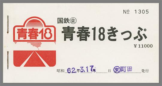 青春18きっぷ_表紙620317