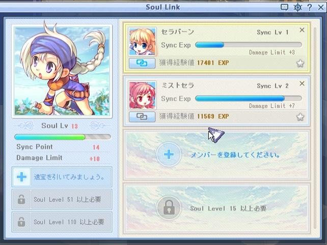 soul_link_system11.jpg
