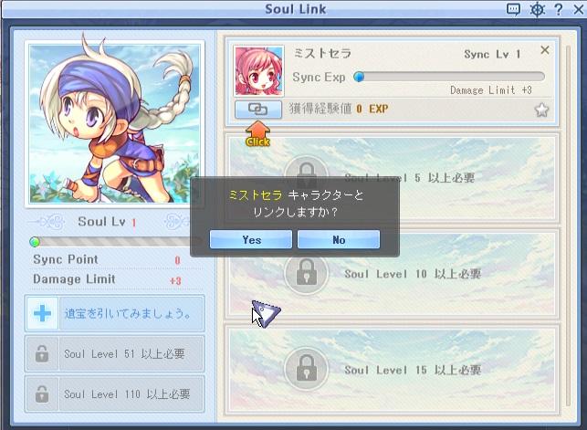 soul_link_system4.jpg
