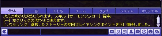 soul_link_system5.jpg