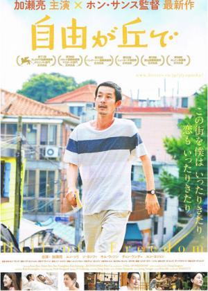 ホン・サンス 『自由が丘で』 加瀬亮主演の韓国映画。
