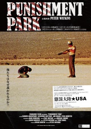 ピーター・ワトキンス 『懲罰大陸★USA』 砂漠でのゲームは警官たちの訓練も兼ねている。