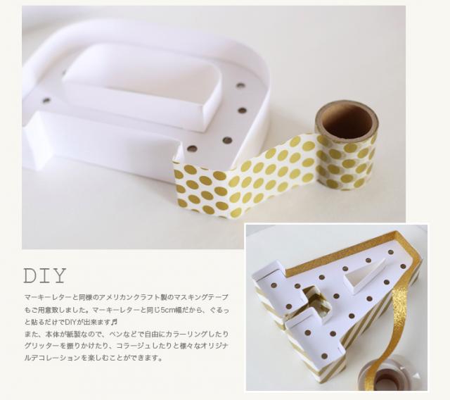 マーキーライト_手作り_DIY