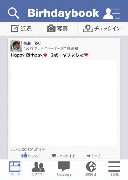 birthdaybook_sample_データ版