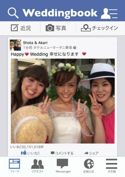 facebook_サンプル_結婚式