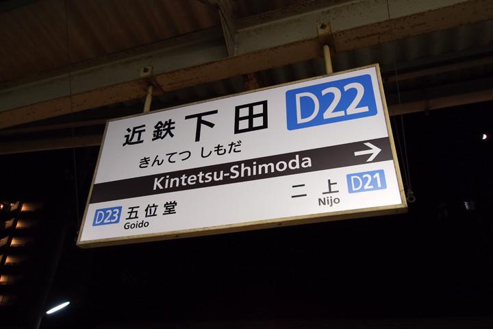 20150920_kintetsu_shimoda-02.jpg