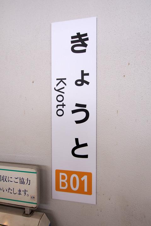 20150920_kyoto-05.jpg