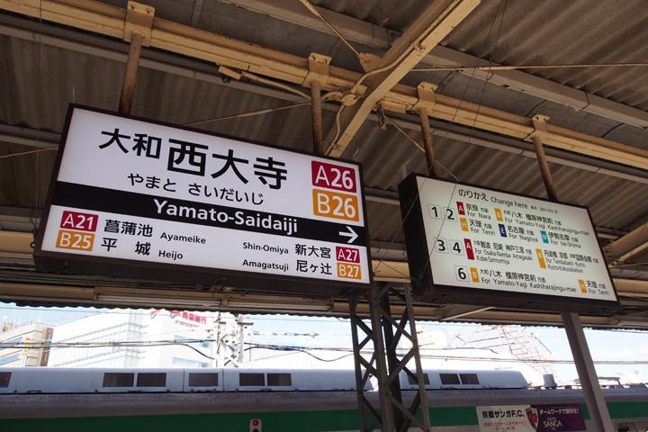20150920_yamato_saidaiji-01.jpg