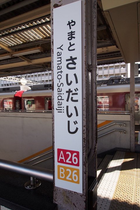 20150920_yamato_saidaiji-02.jpg