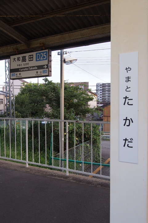 20150920_yamato_takada-02.jpg