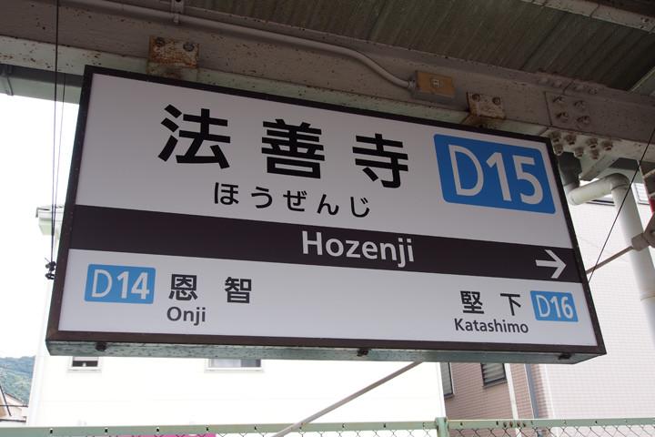 20150921_hozenji-01.jpg