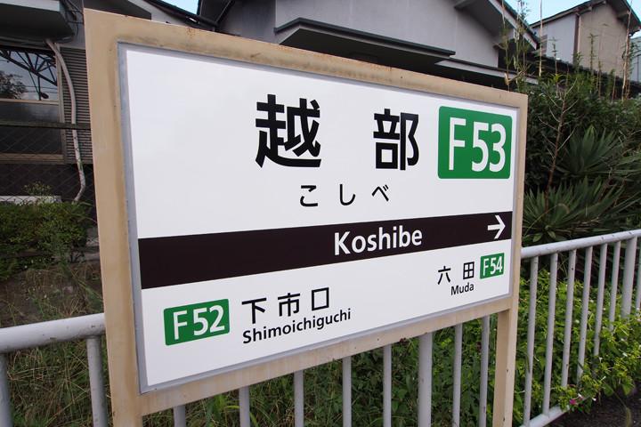 20150923_koshibe-03.jpg