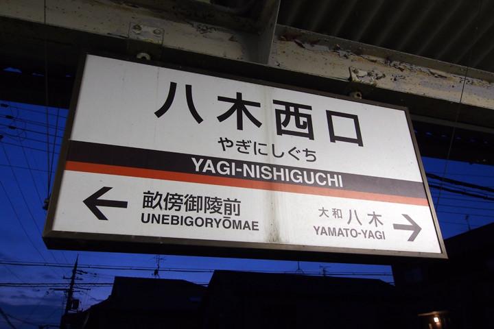 20150923_yagi_nishiguchi-03.jpg