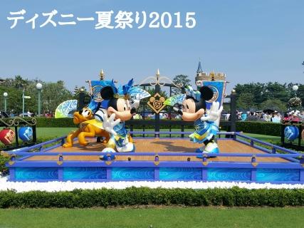 NATSUMATSURI2015.jpg