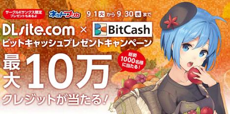 DLサイト DLsite.com × BitCash ビットキャッシュプレゼントキャンペーン