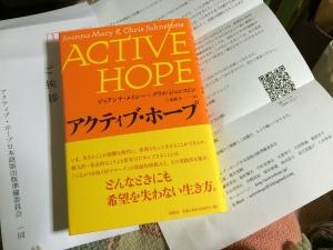 activehope.jpg