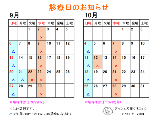 カレンダー(9・10月)