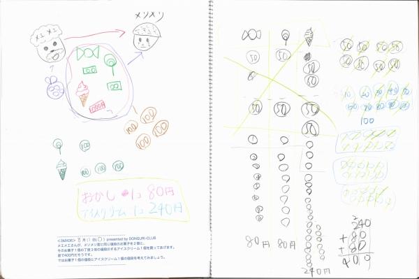N3MX06-w_2015082421140441e.jpg