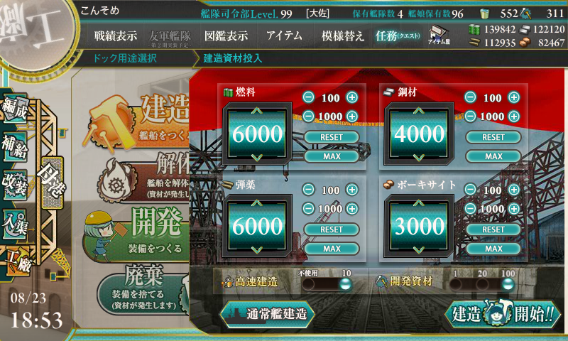 KanColle-150823-18534112.png