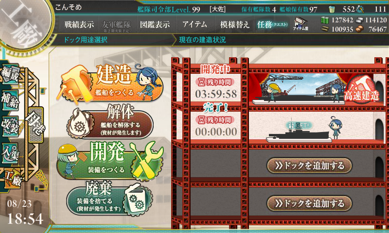 KanColle-150823-18543100.png