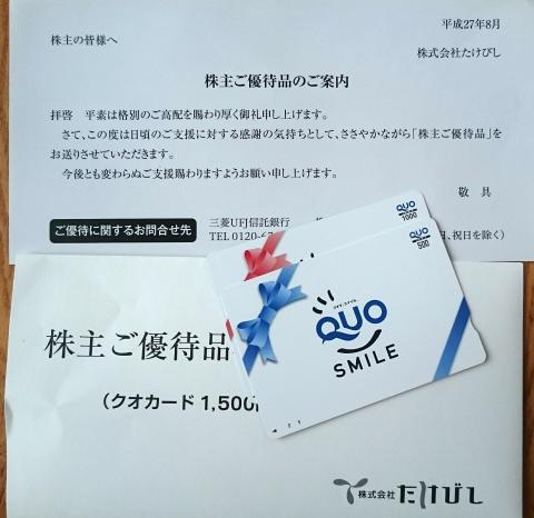 優待 2015-21 たけびし