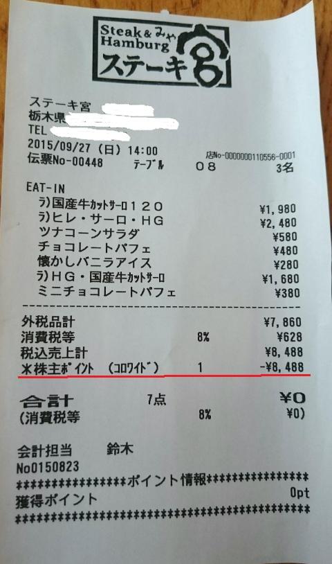 2015 9 27 宮2