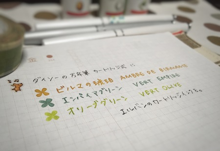 ダイソー万年筆 - エルバンのインクで書き書き