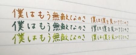 ダイソー万年筆 - エルバンのインクで書き書き2