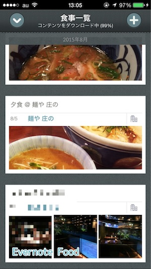Evernote Food 食事一覧