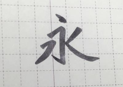 筆touchサインペン - 永