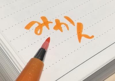 筆touchサインペン - みかん