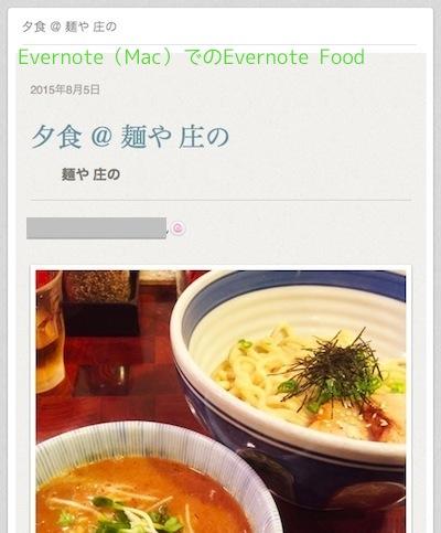 Evernote Food 食事 Macでの画面