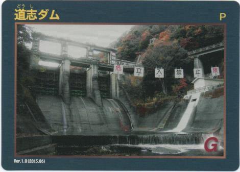 道志ダム・ダムカード