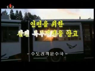 Pyongyang trolley buslv_000049007