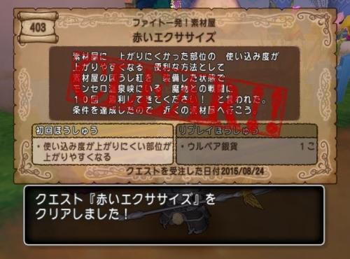 2015-8-24_10-30-2_No-00.jpg