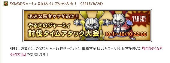2015-9-29_14-11-31_No-00.jpg