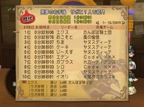 2015-9-6_8-2-41_No-00.jpg
