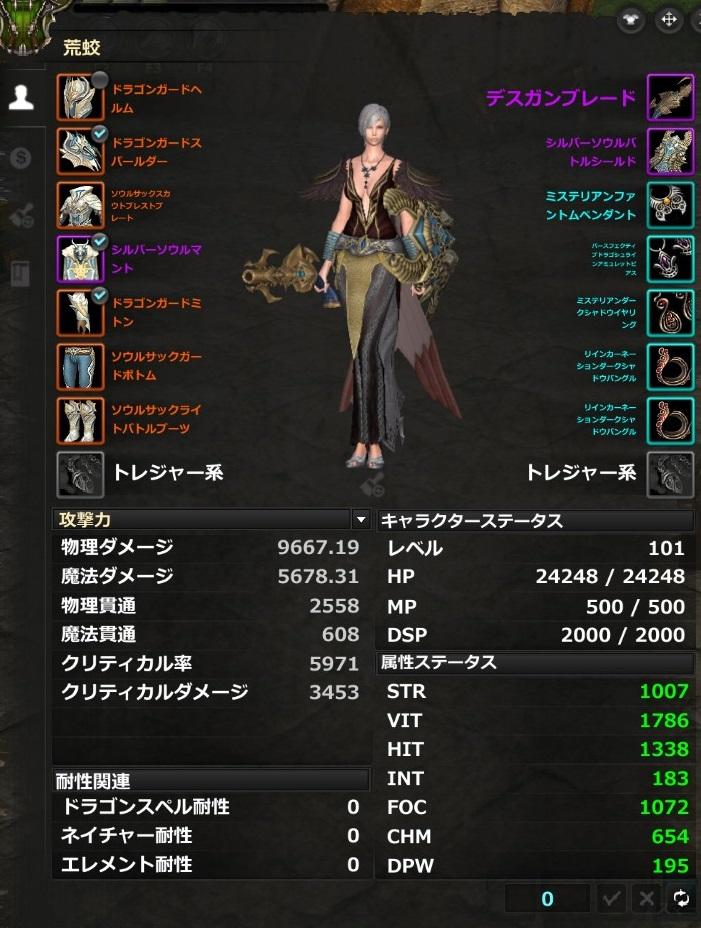 DragonsProphet_20150822_052104.jpg