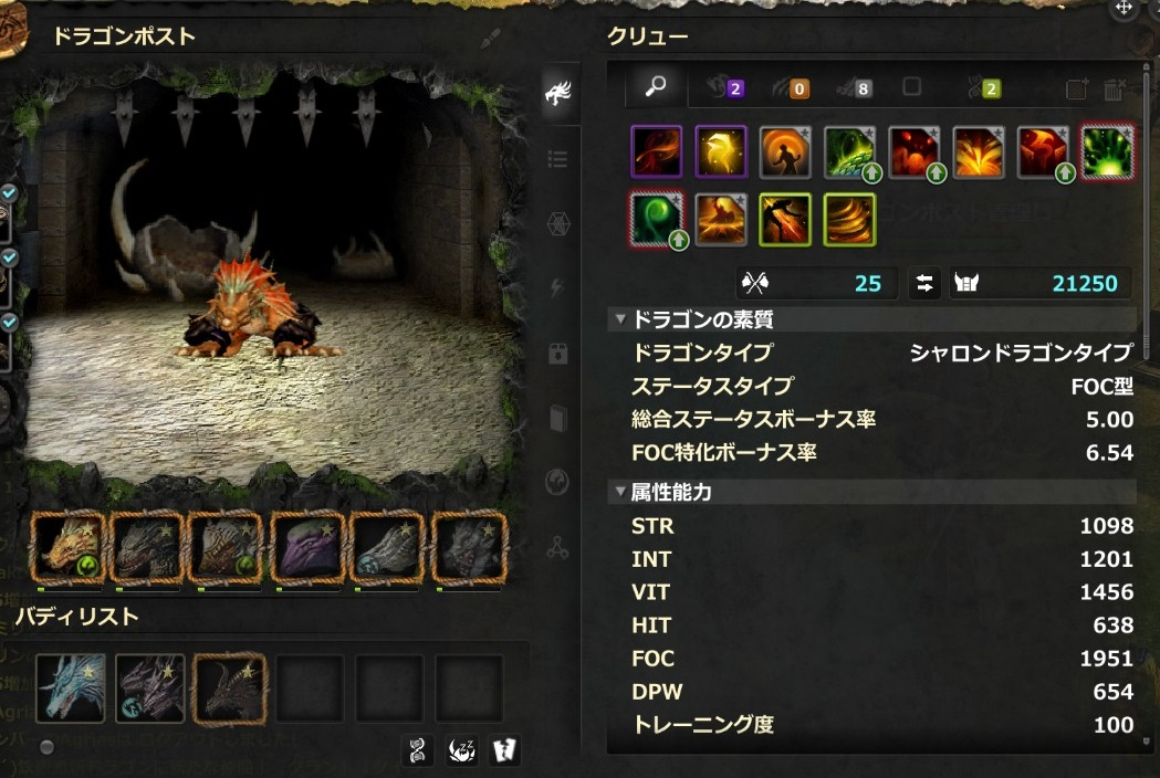 DragonsProphet_20150831_004743.jpg