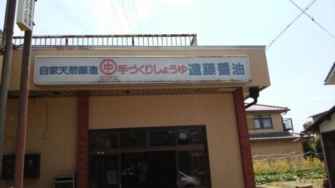 遠藤醤油1