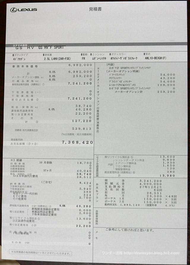 GS300h03.jpg