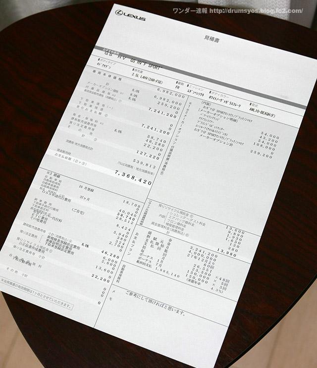 GS300h04.jpg
