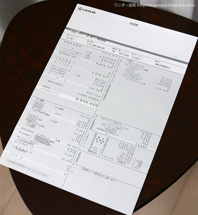 GS300h08.jpg