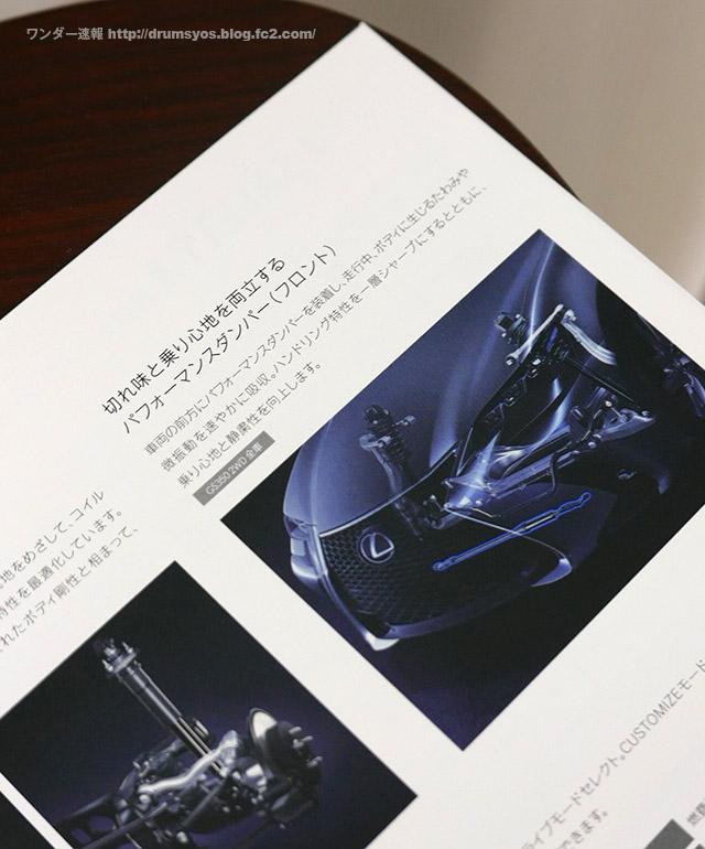 GS300h16.jpg
