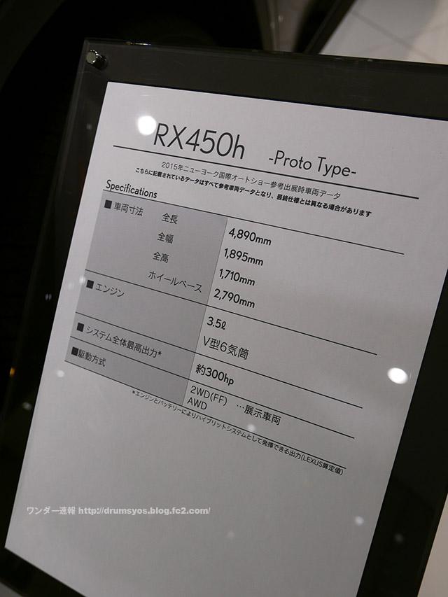 RX450h22.jpg