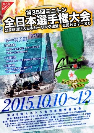 第35回ミニトン全日本選手権大会ポスター