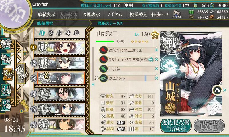 艦これ-100